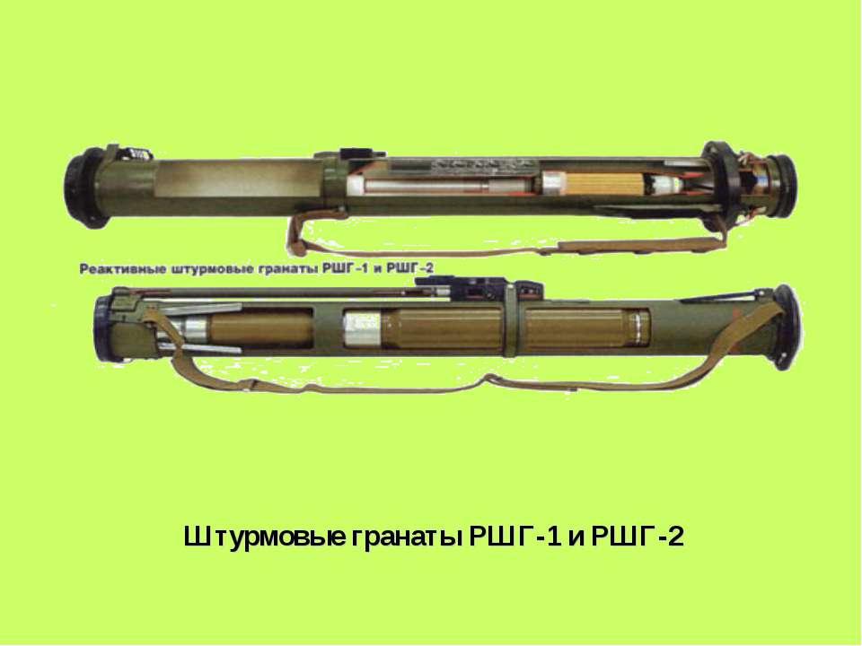 Штурмовые гранаты РШГ-1 и РШГ-2