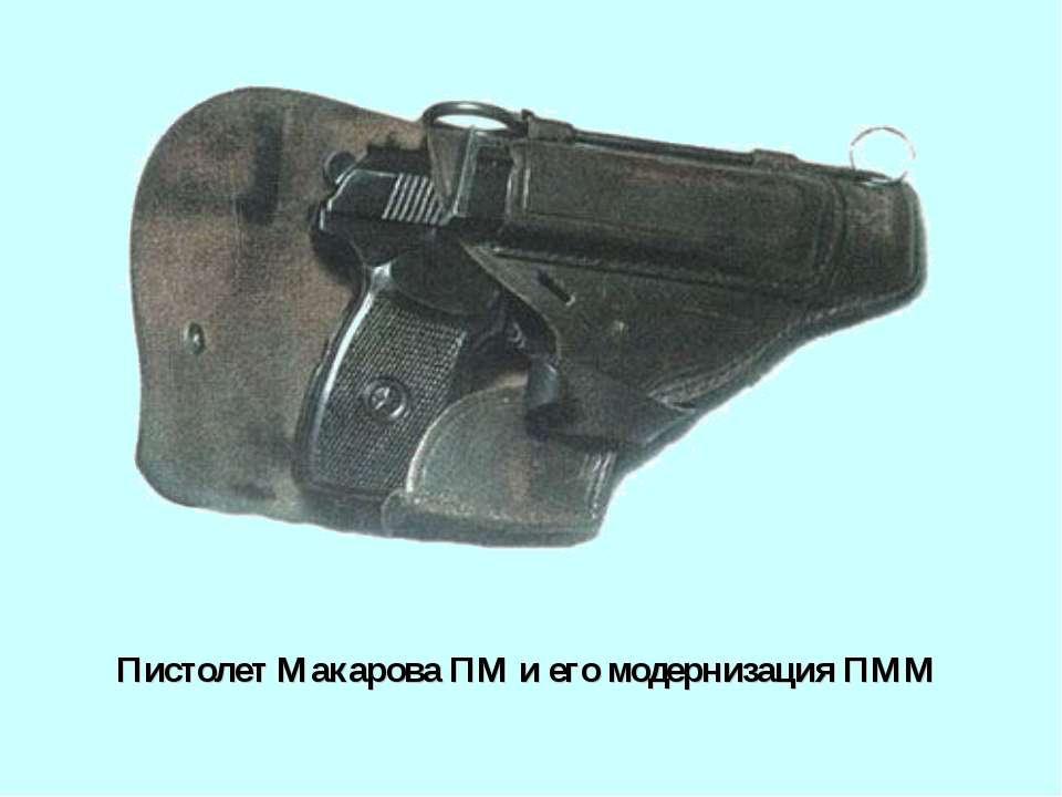 Пистолет Макарова ПМ и его модернизация ПММ
