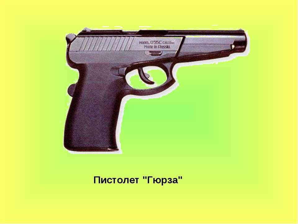 """Пистолет """"Гюрза"""""""