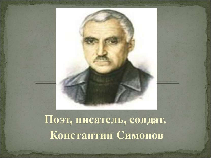 Поэт, писатель, солдат. Константин Симонов