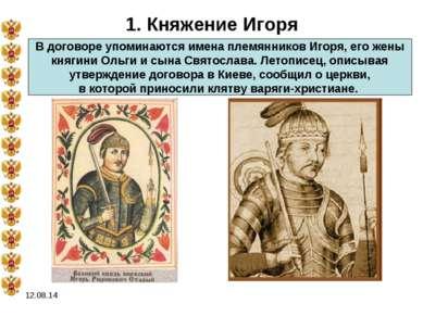 * 1. Княжение Игоря В договоре упоминаются имена племянников Игоря, его жены ...