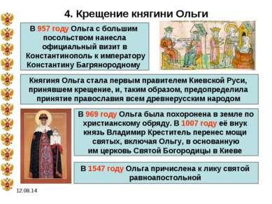 * 4. Крещение княгини Ольги В 957 году Ольга с большим посольством нанесла оф...