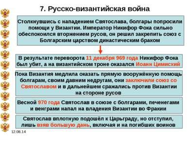 * 7. Русско-византийская война Столкнувшись с нападением Святослава, болгары ...