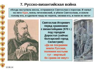 * 7. Русско-византийская война «Когда наступила весна, отправился Святослав к...