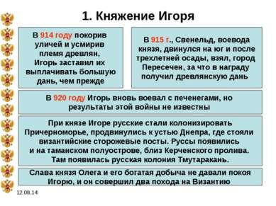 * 1. Княжение Игоря В 914 году покорив уличей и усмирив племя древлян, Игорь ...