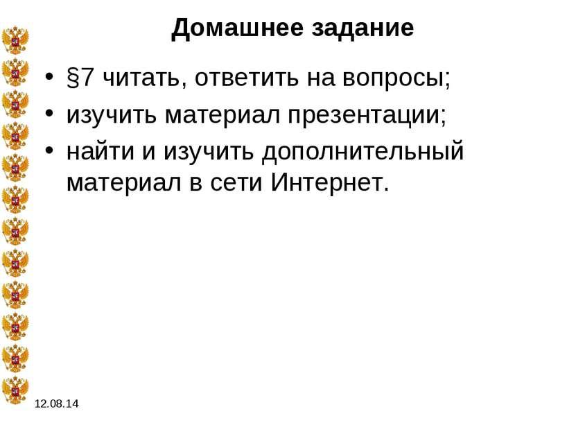 * Домашнее задание §7 читать, ответить на вопросы; изучить материал презентац...