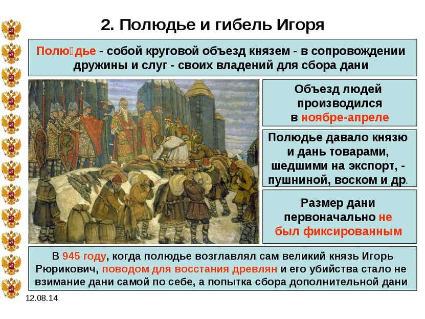 * 2. Полюдье и гибель Игоря Полю дье- собой круговой объезд князем - в сопро...