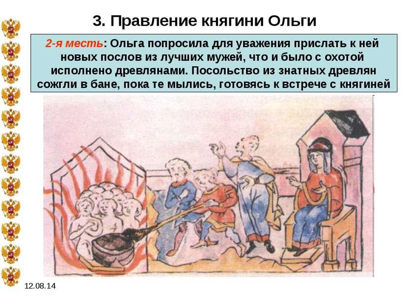* 3. Правление княгини Ольги 2-я месть: Ольга попросила для уважения прислать...
