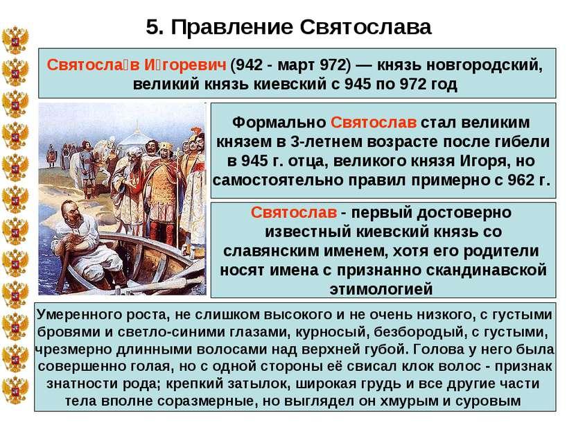* 5. Правление Святослава Святосла в И горевич (942- март 972)— князь новго...