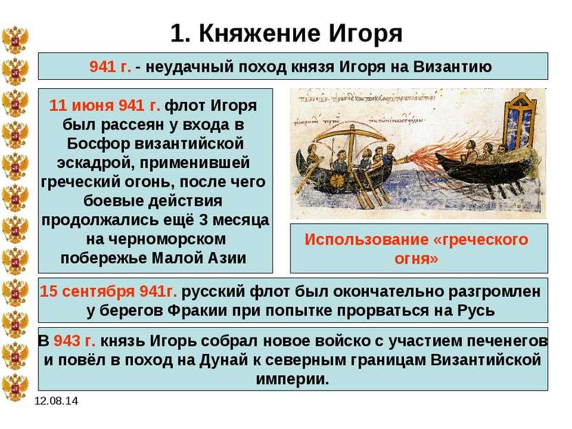 * 1. Княжение Игоря 941 г. - неудачный поход князя Игоря на Византию 11 июня ...