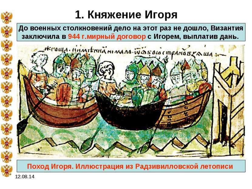 * 1. Княжение Игоря До военных столкновений дело на этот раз не дошло, Визант...