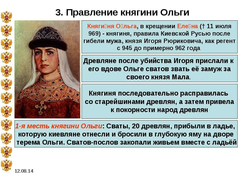 * 3. Правление княгини Ольги Княги ня О льга, в крещении Еле на († 11 июля 96...