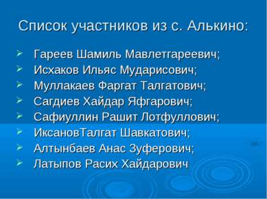 Список участников из с. Алькино: Гареев Шамиль Мавлетгареевич; Исхаков Ильяс ...