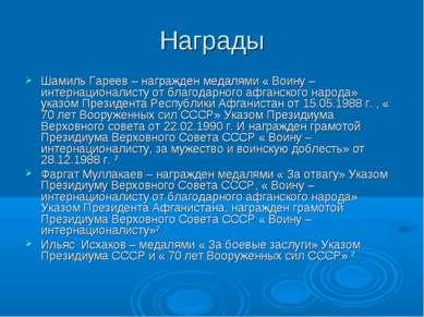 Награды Шамиль Гареев – награжден медалями « Воину – интернационалисту от бла...