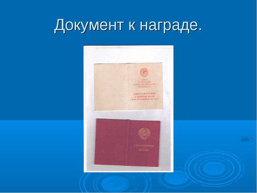Документ к награде.
