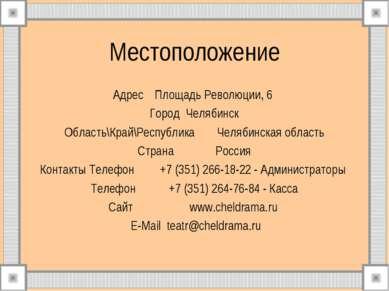Местоположение Адрес Площадь Революции, 6 Город Челябинск Область\Край\Респуб...