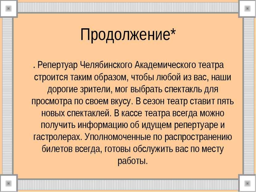 Продолжение* . Репертуар Челябинского Академического театра строится таким об...