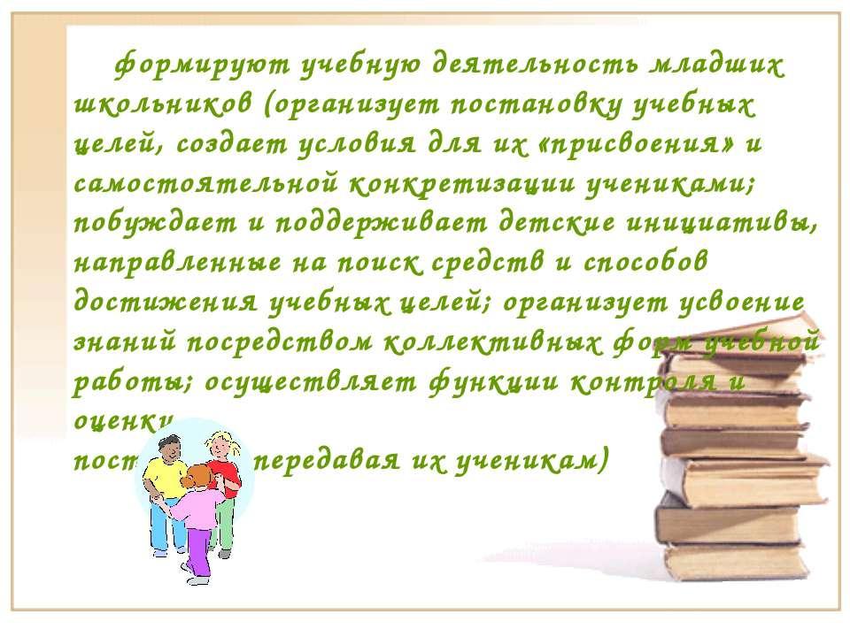 формируют учебную деятельность младших школьников (организует постановку учеб...