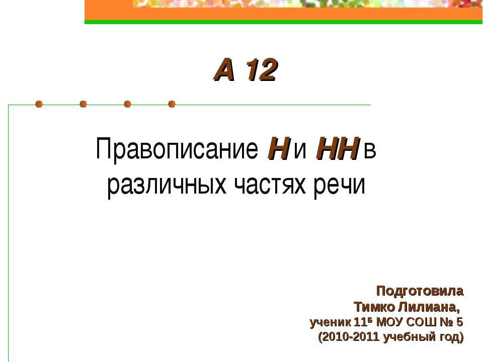 Правописание Н и НН в различных частях речи Подготовила Тимко Лилиана, ученик...