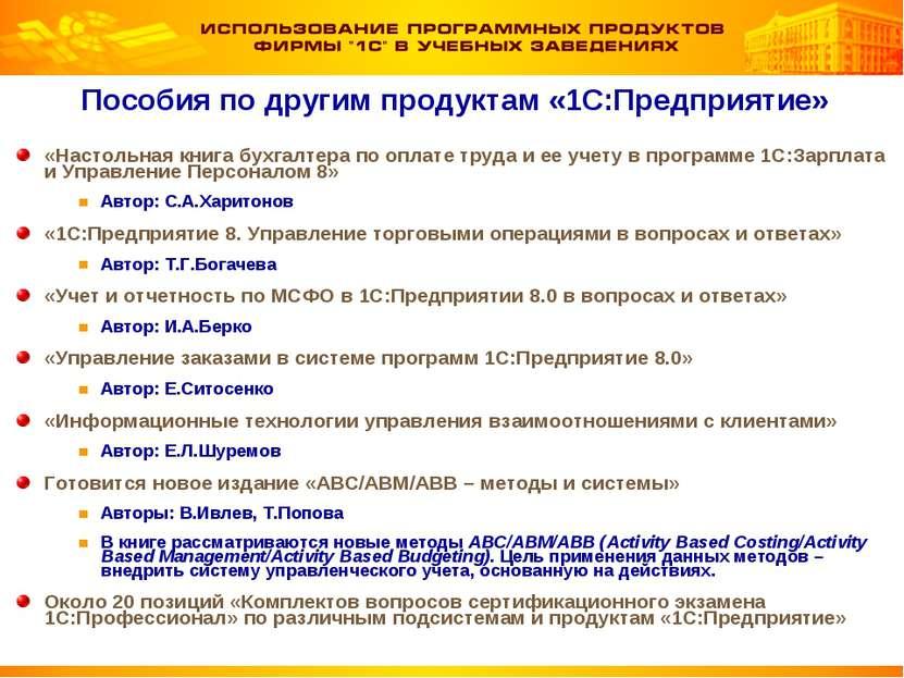 «Настольная книга бухгалтера по оплате труда и ее учету в программе 1С:Зарпла...