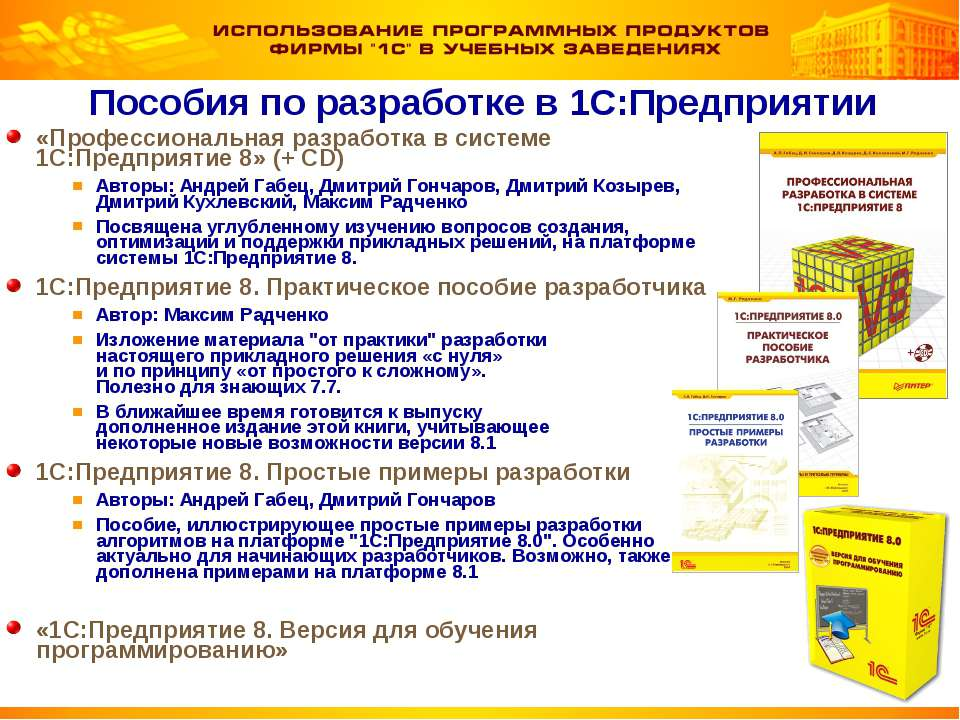 Пособия по разработке в 1С:Предприятии «Профессиональная разработка в системе...