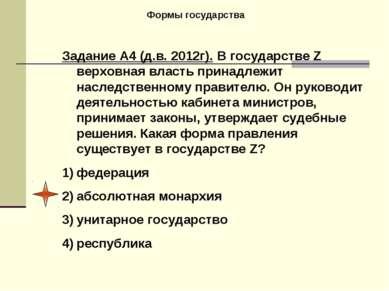 Формы государства Задание А4 (д.в. 2012г). В государстве Z верховная власть п...