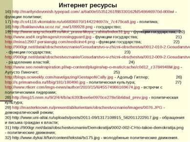 Интернет ресурсы 16) http://marilyndevonish.typepad.com/.a/6a00e55351261f8833...
