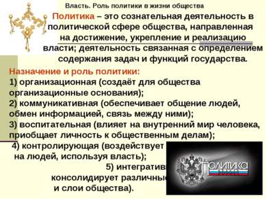 Власть. Роль политики в жизни общества Назначение и роль политики: 1) организ...