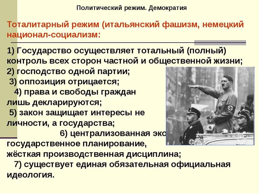 Политический режим. Демократия Тоталитарный режим (итальянский фашизм, немецк...