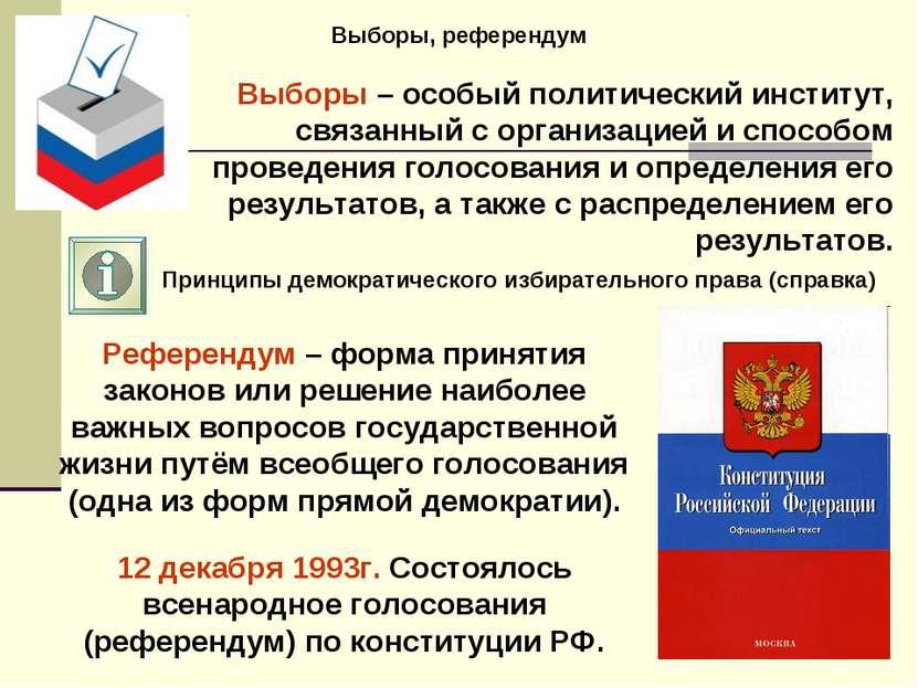 Выборы, референдум Выборы – особый политический институт, связанный с организ...