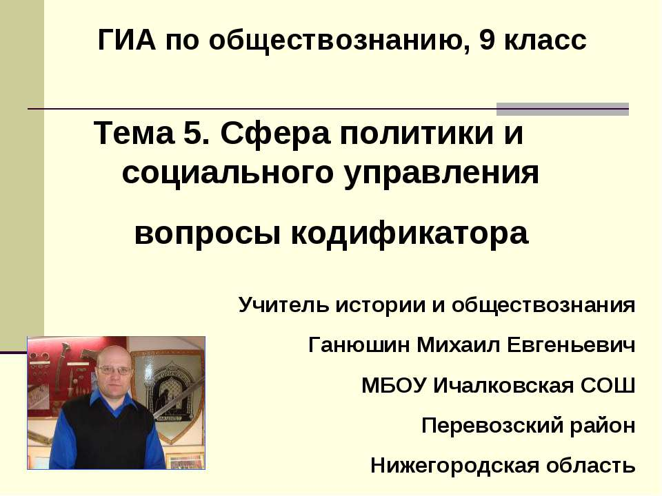 ГИА по обществознанию, 9 класс Тема 5. Сфера политики и социального управлени...