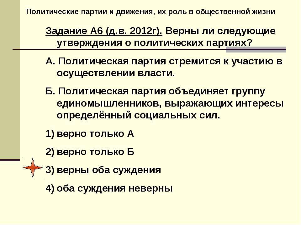 Политические партии и движения, их роль в общественной жизни Задание А6 (д.в....