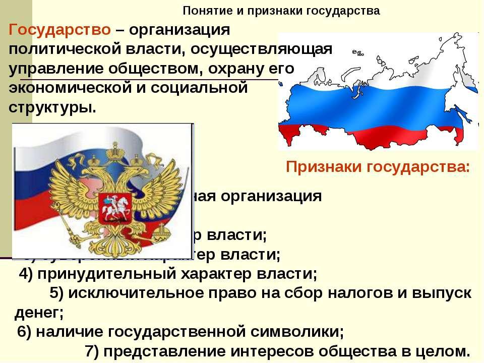 Понятие и признаки государства Признаки государства: 1) территориальная орган...