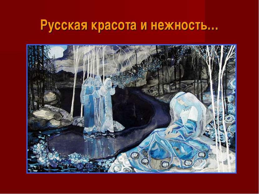 Русская красота и нежность…