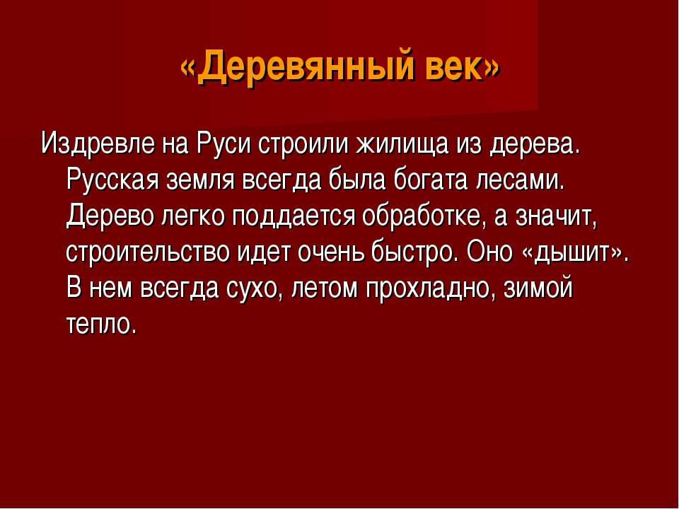 «Деревянный век» Издревле на Руси строили жилища из дерева. Русская земля все...