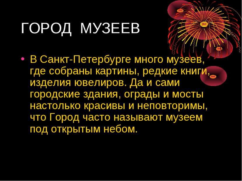 ГОРОД МУЗЕЕВ В Санкт-Петербурге много музеев, где собраны картины, редкие кни...