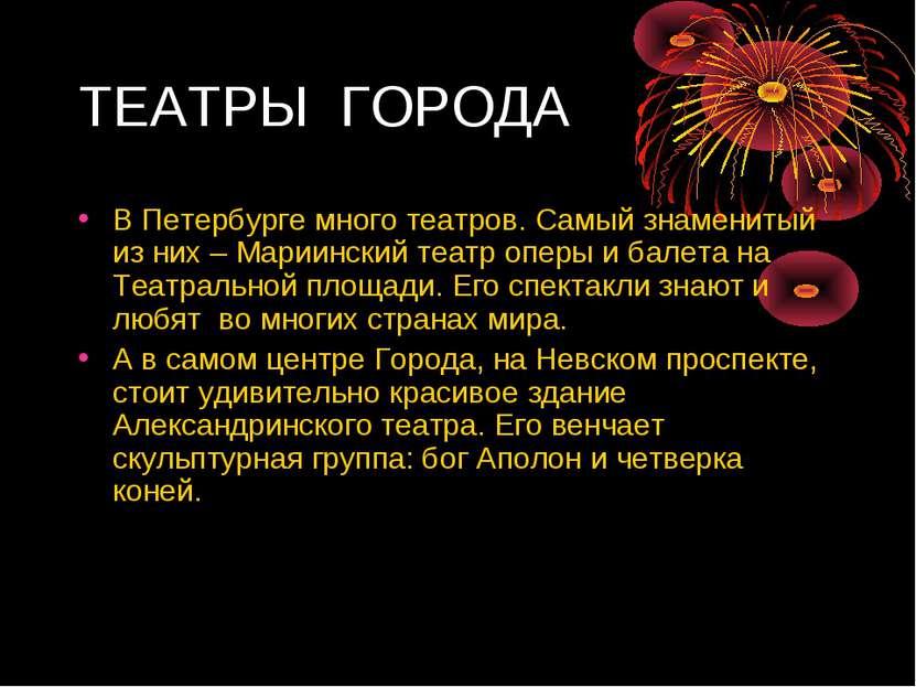 ТЕАТРЫ ГОРОДА В Петербурге много театров. Самый знаменитый из них – Мариински...