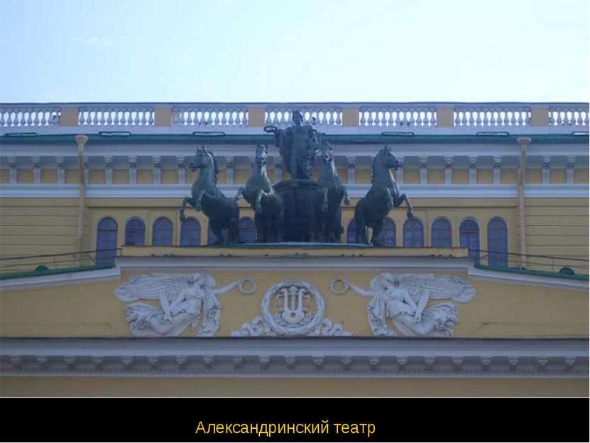 Александринский театр