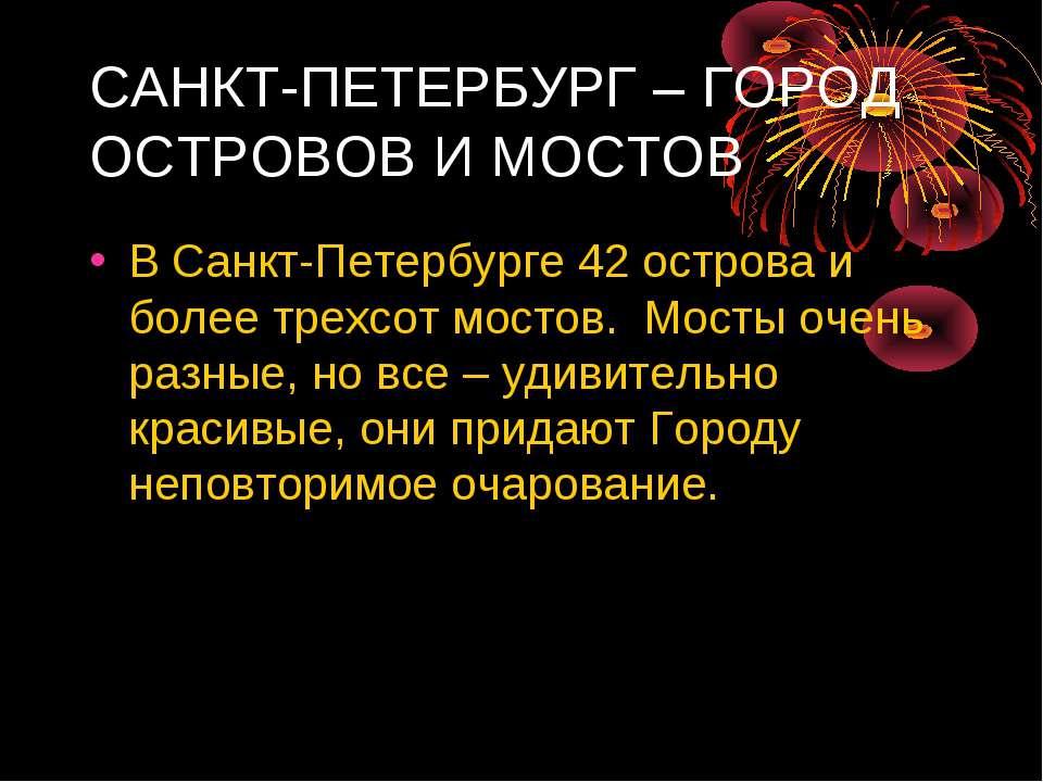 САНКТ-ПЕТЕРБУРГ – ГОРОД ОСТРОВОВ И МОСТОВ В Санкт-Петербурге 42 острова и бол...