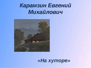 Карамзин Евгений Михайлович «На хуторе»