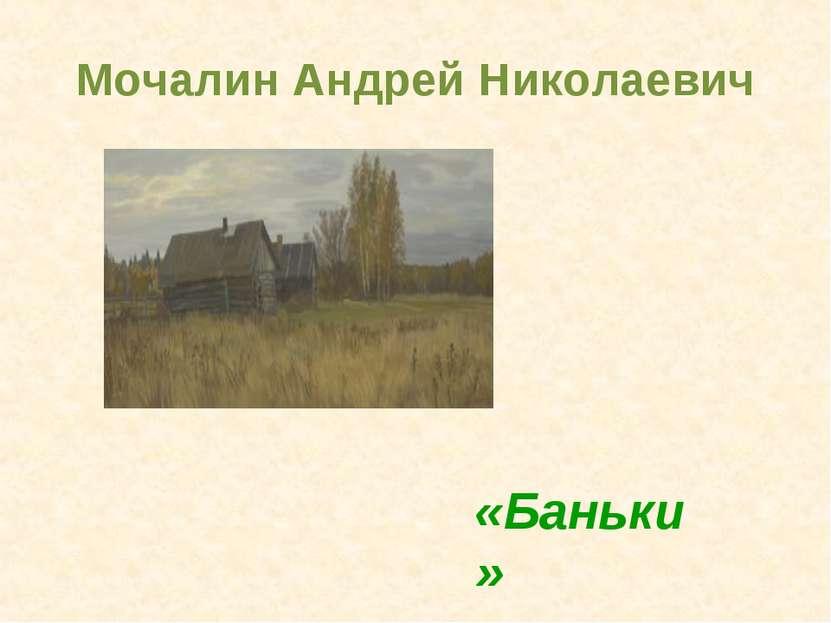 Мочалин Андрей Николаевич «Баньки»