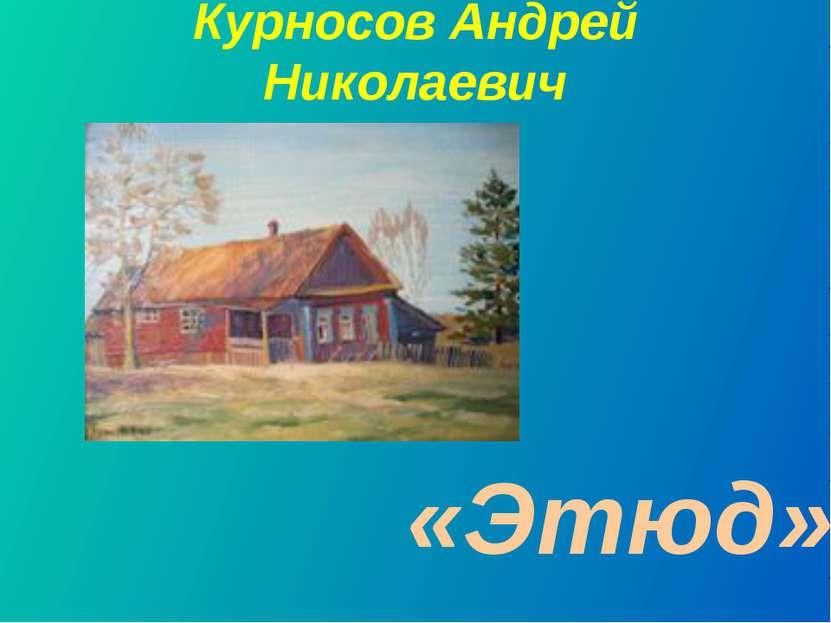 Курносов Андрей Николаевич «Этюд»