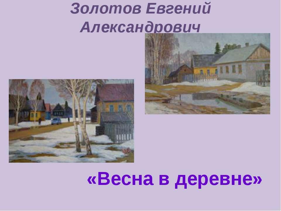 Золотов Евгений Александрович «Весна в деревне»