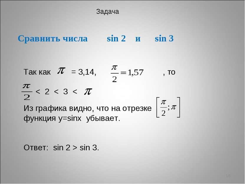 * Сравнить числа sin 2 и sin 3 Задача Так как = 3,14, , то < 2 < 3 < Из графи...