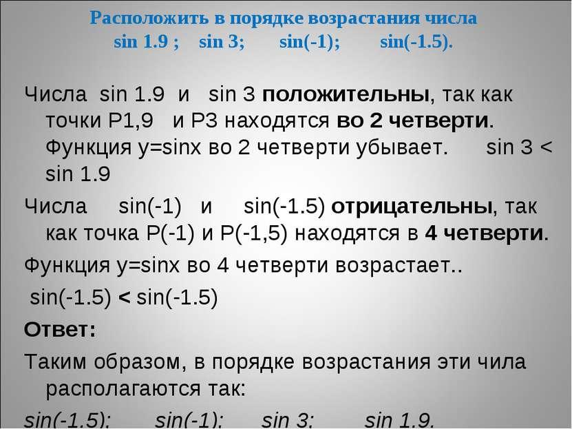 Расположить в порядке возрастания числа sin 1.9 ; sin 3; sin(-1); sin(-1.5). ...