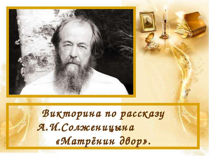 Викторина по рассказу А.И.Солженицына «Матрёнин двор».