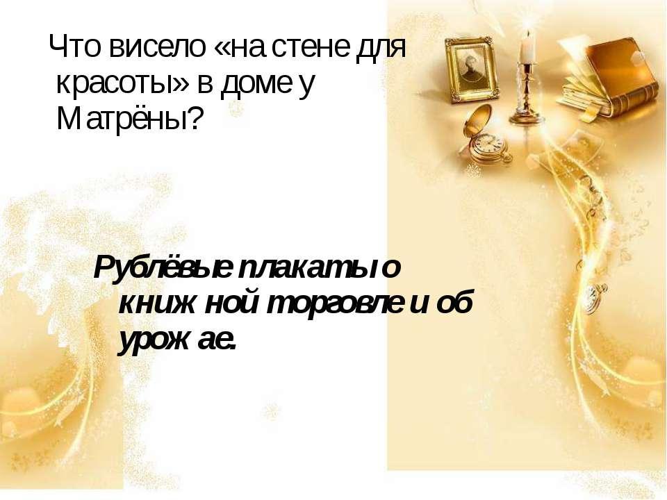 Что висело «на стене для красоты» в доме у Матрёны? Рублёвые плакаты о книжно...
