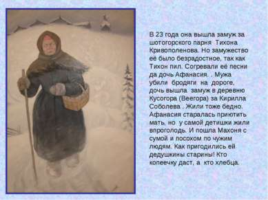 В 23 года она вышла замуж за шотогорского парня Тихона Кривополенова. Но заму...