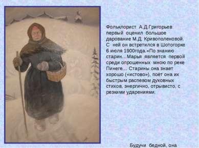 Фольклорист А.Д.Григорьев первый оценил большое дарование М.Д. Кривополеновой...