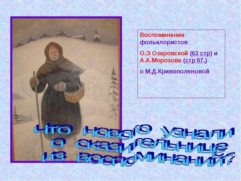 Воспоминания фольклористов О.Э Озаровской (63 стр) и А.А.Морозова (стр 67.) о...